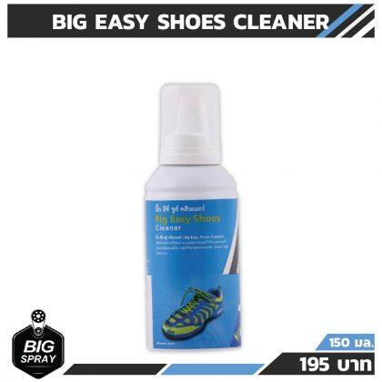 BIG EASY SHOE CLEANER สเปรย์โฟมทำความสะอาดรองเท้า 150 ml.