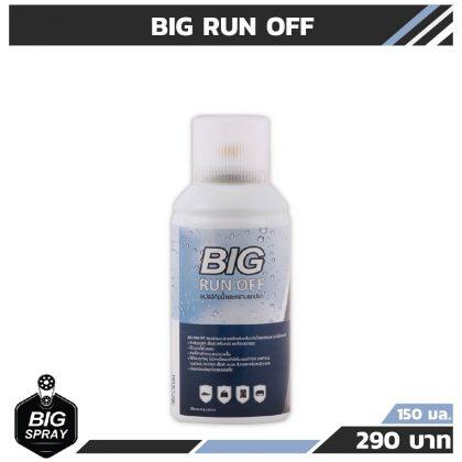 BIG RUN OFF สเปรย์กันน้ำ และคราบสกปรก 150 ml.