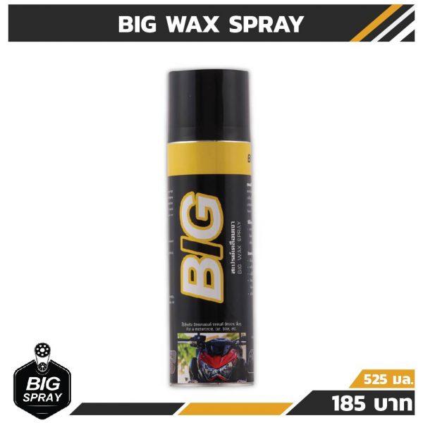 BIG WAX SPRAY สเปรย์เคลือบเงา 525 ml.