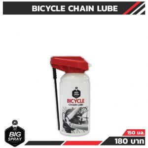 BIGSPRAY BICYCLE CHAIN LUBE  สเปรย์หล่อลื่นโซ่จักรยาน 150 ml.
