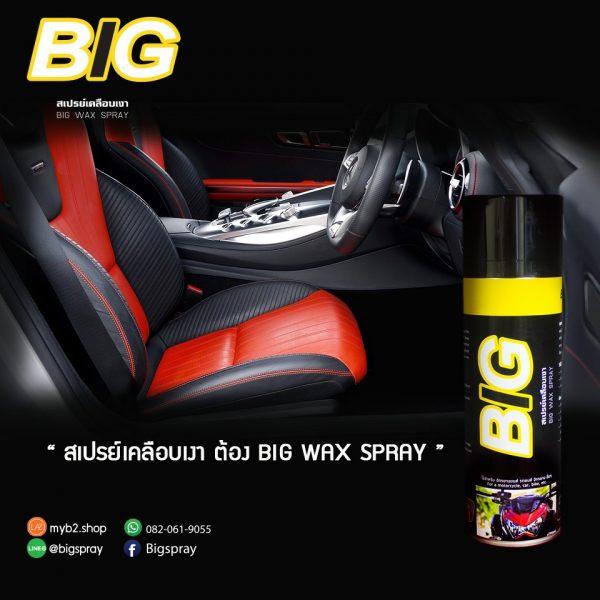 BIG WAX SPRAY สเปรย์เคลือบเงา 525 ml. 3