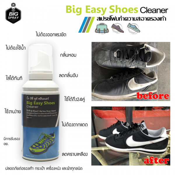 BIG EASY SHOE CLEANER สเปรย์โฟมทำความสะอาดรองเท้า 2