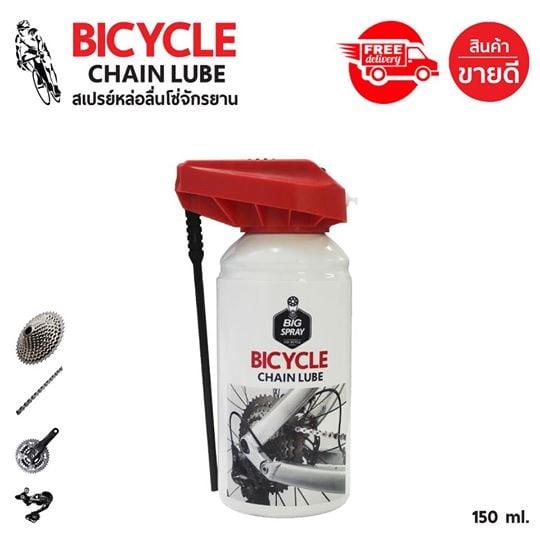 สเปรย์หล่อลื่นโซ่จักรยาน BICYCLE CHAIN LUBE 150 ml.