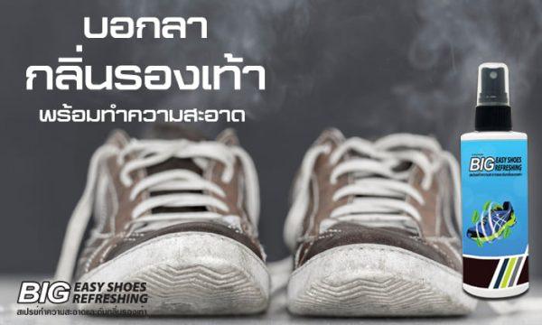 BIG EASY SHOES REFRESHING สเปรย์ทำความสะอาดและดับกลิ่นภายในรองเท้า 2