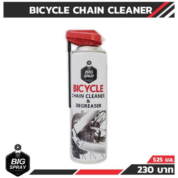 BIGSPRAY BICYCLE CHAIN CLEANER AND DEGREASER สเปรย์ทำความสะอาดโซ่จักรยาน 525 ml.