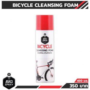 BIGSPRAY BICYCLE CLEANSING FOAM สเปรย์โฟมทำความสะอาดจักรยาน 450 ml.