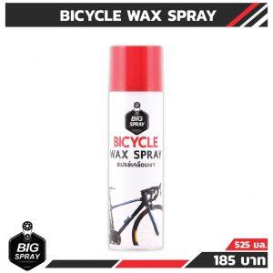 BIGSPRAY BICYCLE WAX SPRAY สเปรย์เคลือบเงาจักรยาน 525 ml.