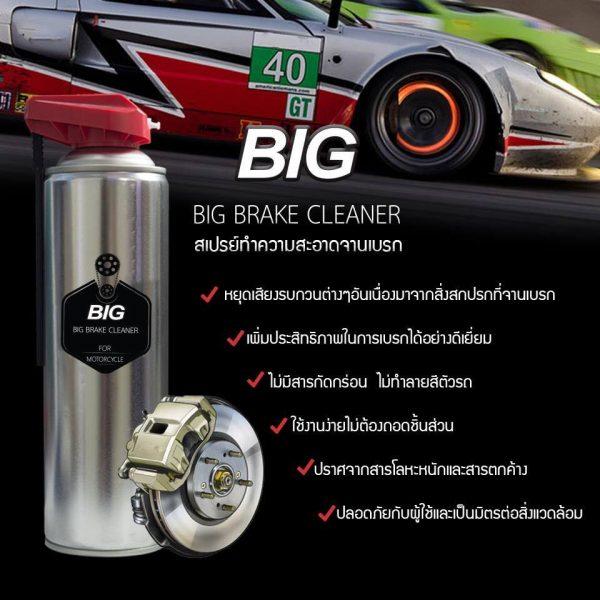 สเปรย์ทำความสะอาดจานเบรก BIG BRAKE CLEANER 525 ml. 2