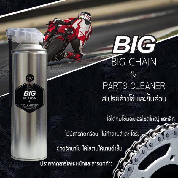 สเปรย์ล้างโซ่และชิ้นส่วน BIG CHAIN & PARTS CLEANER 525 ml.