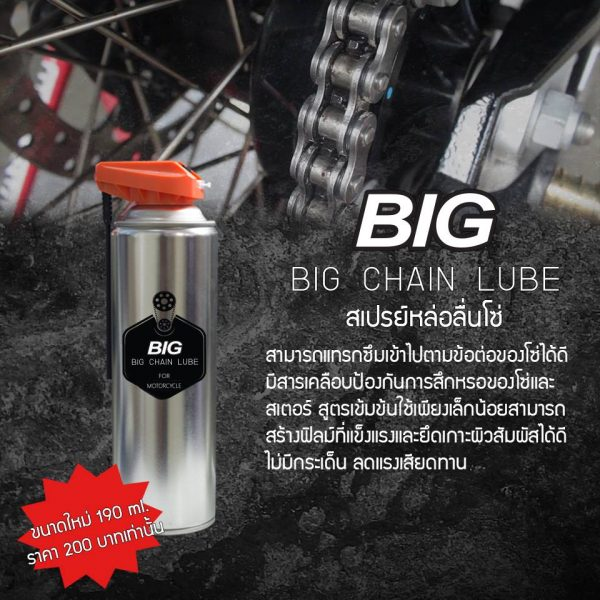 BIG CHAIN LUBE สเปรย์หล่อลื่นโซ่ 190 ml. 1