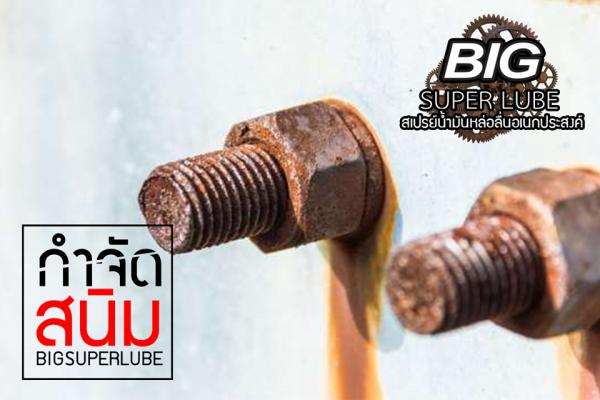 สเปรย์น้ำมันหล่อลื่นอเนกประสงค์ BIG SUPER LUBE 240 ml. 3