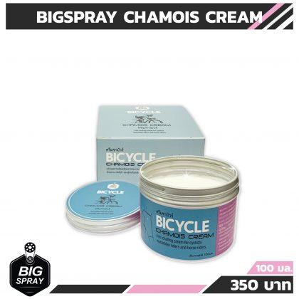 BIGSPRAY CHAMOIS CREAM ครีมชามัวร์ ครีมลดการเสียดสีและการระคายเคือง