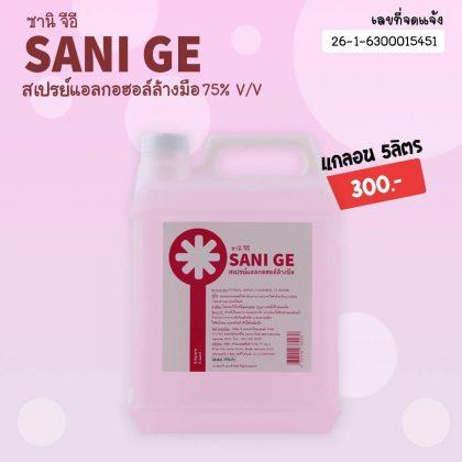 SANI GE ซานิ จีอี สเปรย์แอลกอฮอล์ล้างมือ 75% v/v แกลลอน 5 ลิตร